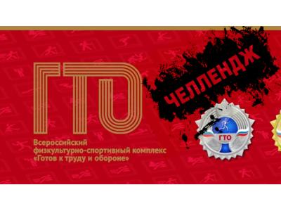 Запускаем Челлендж нормативов ВФСК «ГТО»
